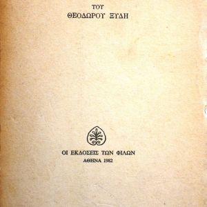 Θεοδώρου Ξύδη - Τα ποιήματα - 1982