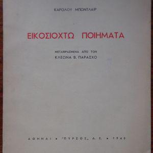 ΚΑΡΟΛΟΣ ΜΠΩΝΤΛΑΙΡ  Εικοσιοχτώ ποιήματα μεταφρασμένα από τον ΚΛΕΩΝΑ ΠΑΡΑΣΧΟ   Πυρσός, Αθήναι, 1940   46 σ.  Αρχικά εξώφυλλα.