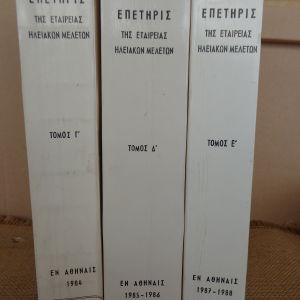 ΕΠΕΤΗΡΙΣ της Εταιρείας Ηλειακών Μελετών.  Διευθυντής Κωνσταντίνος Ν. Ηλιόπουλος.  Τόμοι Γ, Δ, Ε (από τους συνολικά έξι που εκδόθηκαν), 1984-1988   Τιμή: € 25 και οι τρεις τόμοι.
