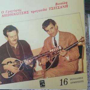 Ο Γρηγόρης Μπιθικώτσης τραγουδά Βασίλη Τσιτσάνη - Δίσκος Βινυλίου 1987