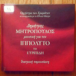 Δημήτρης Μητρόπουλος - Μουσική για τον Ιππόλυτο του Ευριπίδη cd
