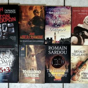 Βιβλία με 10 ευρώ το ένα