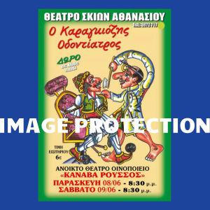 Αγγελιες Ο Καραγκιοζης Γιατρος Αφισα Αφισσα Ποστερ Poster Θεατρο Σκιων
