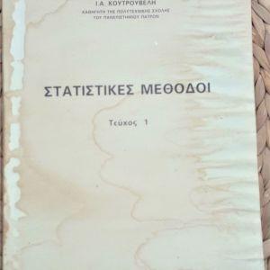 Στατιστικές Μέθοδοι Ι, Κουτρουβέλης Ιωάννης 1994