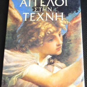 Βιβλίο - Άγγελοι στην Τέχνη