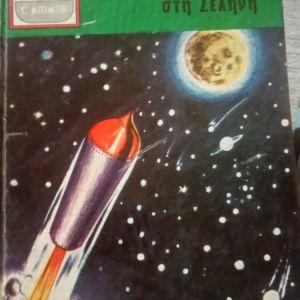 5 εξαιρετικα βιβλία (1963-1981) Παιδική λογοτεχνία σε σπάνιες εκδόσεις πριν 40χρονια