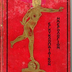 Εγκυκλοπαιδικόν Ημερολόγιον 1929 του Πέτρου Τατάνη, Νέα Υόρκη, Ελληνική Παροικία Αμερικής Νέας Υόρκης Βενιζέλος Πλαστήρας Γουναρική Έλληνες Αιγύπτου Γύφτοι Ιστορικά Οργάνωση GAPA