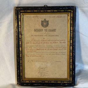 Συλλεκτικό έγγραφο διορισμού δικηγόρου του 1902 από το Βασίλειον της Ελλάδος!