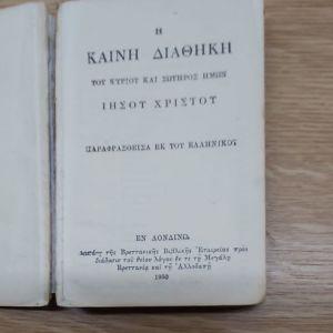 ΚΑΙΝΗ ΔΙΑΘΗΚΗ 1950 ΣΠΑΝΙΟ ΒΙΒΛΙΟ