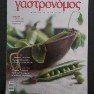 Περιοδικά Γαστρονόμος και άλλα