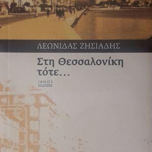 Στη Θεσσαλονικη τοτε...