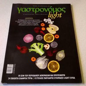 Περιοδικό Γαστρονόμος ( 1 )