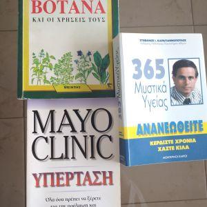 Βιβλία ιατρικού περιεχομένου