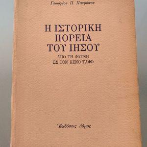 Γεωργίου Π. Πατρώνου - Η ιστορική πορεία του Ιησού