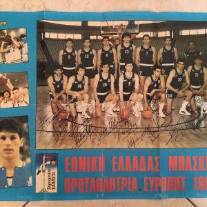 αφισα εθνικη ελλαδος μπασκετ Μπλέκ