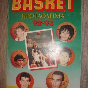Αλμπουμ BASKET 1992 Ελληνικη εκδοση κενό