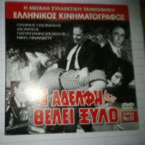 DVD Η ΑΔΕΛΦΗ ΜΟΥ ΘΕΛΕΙ ΞΥΛΟ