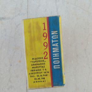 Ημερολόγιο 1992
