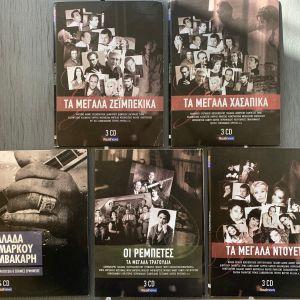5 Συλλογές με Ελληνικά Τραγούδια - Τα μεγάλα ζειμπέκικα - Τα μεγάλα χασάπικα - Τα μεγάλα ντουέτα - Οι Ρεμπέτες - Η Ελλάδα του Μάρκου Βαμβακάρη - σύνολο 16 CD
