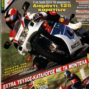Περιοδικά ΜΟΤΟ τεύχη 1995 (21 τεύχη ) α'