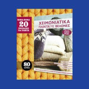 Αγγελιες Χειμωνιατικα πλεκτα ρουχα μοδα σπιτι κουβερτες μαξιλαρια ριχταρια πατρον πλεξιμο με βελονες περιοδικο βιβλιο προσφορα εφημεριδα Παραπολιτικα 2014