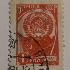 Γραμματόσημο Ρωσίας (1961)