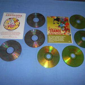 ΓΙΑΝΝΗΣ ΣΠΑΝΟΣ - ΑΝΘΟΛΟΓΙΑ - ΤΑ ΜΕΓΑΛΑ ΤΡΑΓΟΥΔΙΑ 7 CD