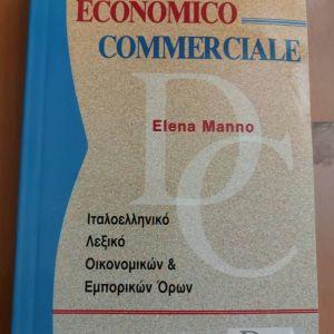Λεξικο ιταλο/ελληνικο σε αριστη κατασταση