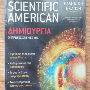 Scientific American Τεύχος: Ιούλιος 2006