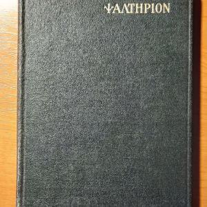 Ψαλτήριον του 1954