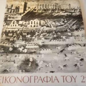 ΛΕΥΚΩΜΑ ΕΙΚΟΝΟΓΡΑΦΙΑ ΤΟΥ 1821