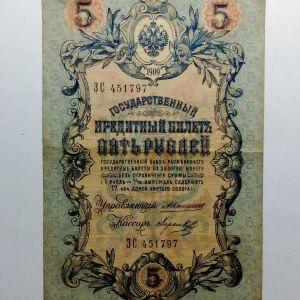 ΡΩΣΙΑ - 5 ΡΟΥΒΛΙΑ 1909 - 3C 451397