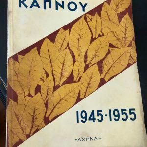 ΒΙΒΛΙΟ ΣΥΛΛΕΚΤΙΚΟ 1945-55 ΕΛΛ.ΚΑΠΝΟΣ