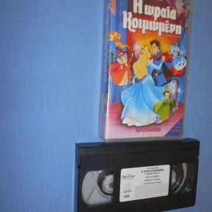 Η ΩΡΑΙΑ ΚΟΙΜΩΜΕΝΗ - VHS