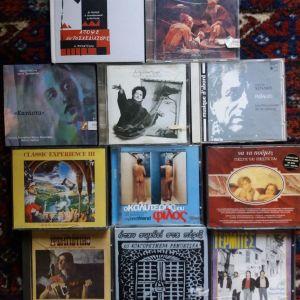 Διάφορα ελληνικά cd