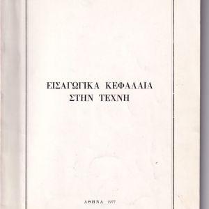 ΕΙΣΑΓΩΓΙΚΑ ΚΕΦΑΛΑΙΑ ΣΤΗΝ ΤΕΧΝΗ, Δ. Νιάνια, 1977