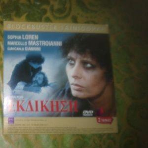 DVD 2 ΣΕ 1 ΕΚΔΙΚΗΣΗ-ΦΙΛΟΔΟΞΙΕΣ