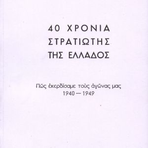 ''40 χρόνια στρατιώτης της Ελλάδος'' (2 τόμοι)