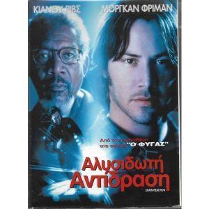 DVD / ΑΛΥΣΙΔΩΤΉ ΑΝΤΊΔΡΑΣΗ /  ORIGINAL DVD
