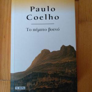 Το πέμπτο βουνό - Πάουλο Κοέλιο