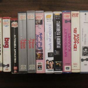 Βιντεοκασέτες Ταινίες VHS