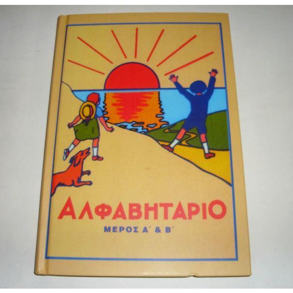 alfavitario
