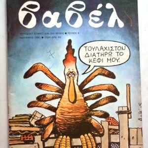 Βαβέλ - Τεύχος 9 - Νοέμβρης 1981