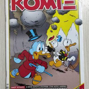Κόμιξ Τερζόπουλου αριθμός τεύχους 251