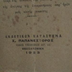 Βιβλίο έρευνας 1923