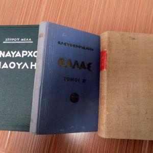 3 παλια βιβλια