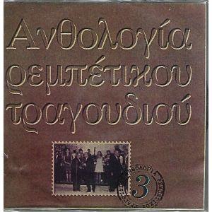 CD / ΑΝΘΟΛΟΓΙΑ ΤΟΥ ΡΕΜΠΕΤΙΚΟΥ ΤΡΑΓΟΥΔΙΟΥ