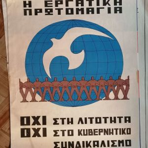 ΖΗΤΩ Η ΕΡΓΑΤΙΚΗ ΠΡΩΤΟΜΑΓΙΑ 1979
