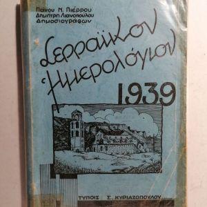 ΣΕΡΡΕΣ - ΣΕΡΡΑΪΚΟΝ ΗΜΕΡΟΛΟΓΙΟΝ 1939