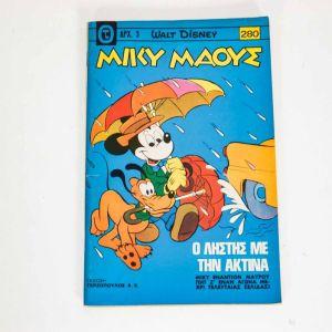 Μικι Μαους τεύχος #280